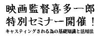 喜多一郎特別セミナー