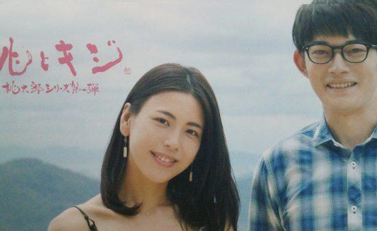 映画「桃とキジ」