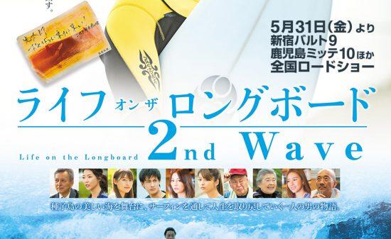ライフ・オン・ザ・ロングボード2nd Wave